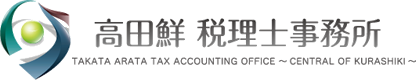 高田鮮 税理士事務所