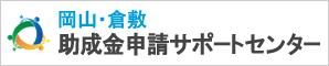 岡山・倉敷助成金申請サポートセンター
